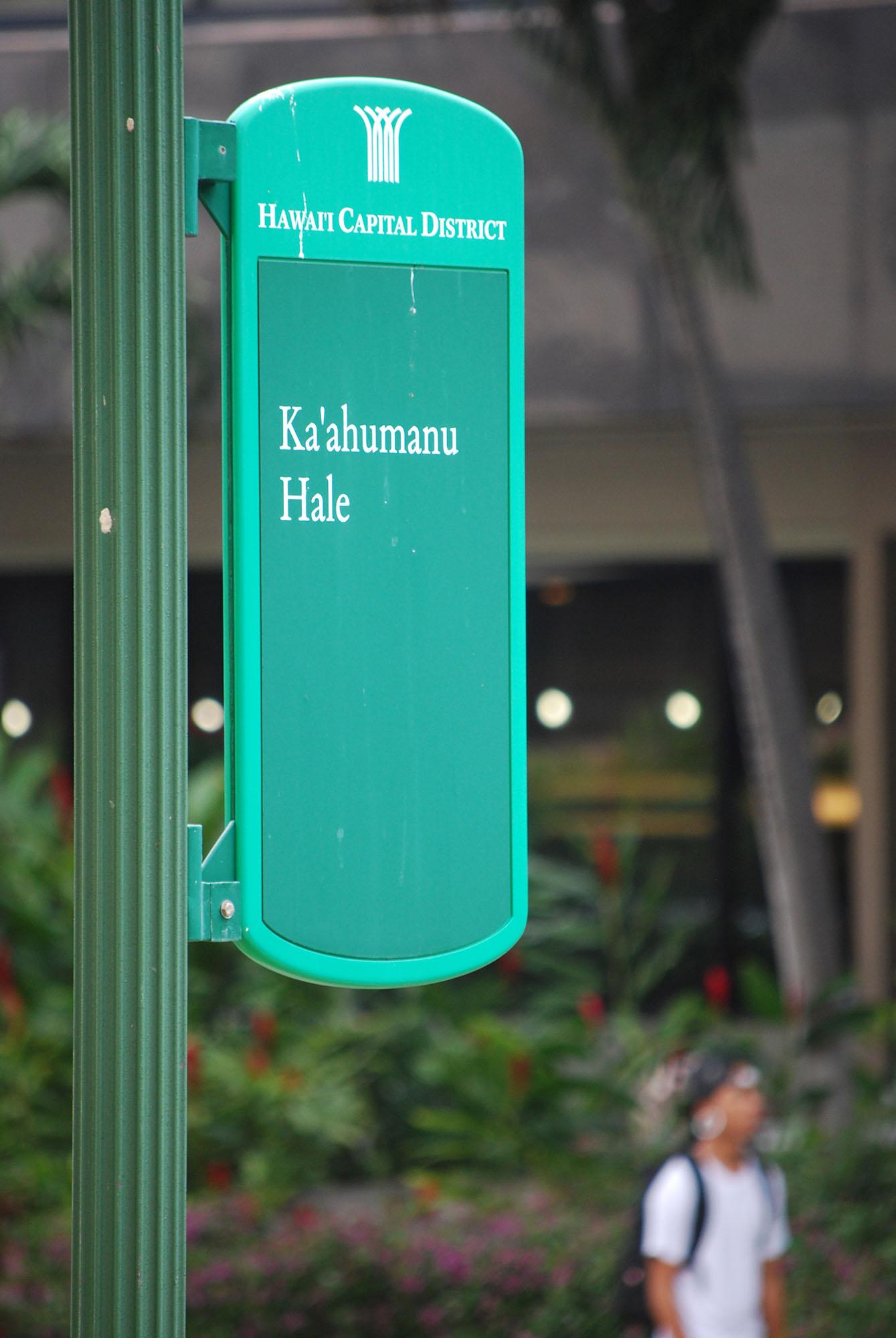 Fig. 7 Hawaiʻi Capital District signage, Kaʻahumanu Hale (or Hawaiʻi First Circuit Courthouse), July 2014. Photo: ©Sally Promey