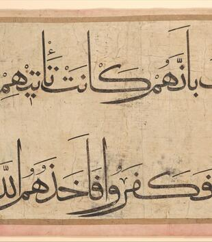 Two lines of loose, calligraphic script are elegantly written in ink on a pale rectangle of paper.